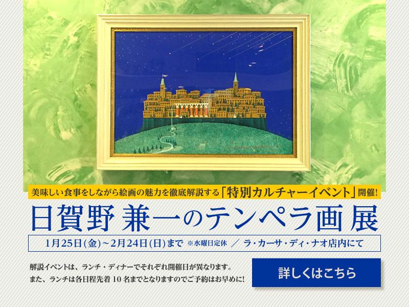 特別カルチャーイベント「日賀野兼一のテンペラ画 展」開催!