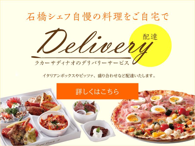 「ラ・カーサ・ディ・ナオのデリバリーサービス」石橋シェフ自慢の料理をご自宅へ配達いたします。